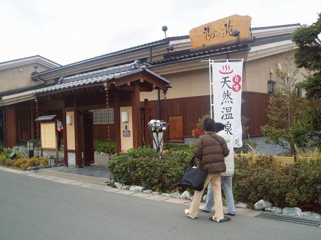 湯ッたり苑H191213