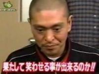 【ダウンタウンのガキの使い】チキチキ出前を笑かせ!爆笑変化大作戦!!