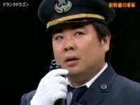 【ドランクドラゴン】コント/新幹線の車掌