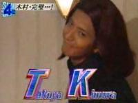 【スマップ】コント/FLOWER T.K.