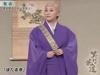 【友近】コント/ほたる寺