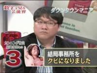 【ダウンタウン】ダウンタウンDX/カンニング竹山が事務所クビ!?