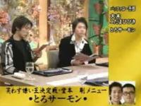 【とろサーモン】漫才/笑わず嫌い王決定戦!