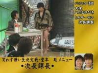 【次長課長】笑わず嫌い王決定戦/妖怪質問ずい