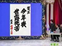 【アンジャッシュ】コント/年賀状