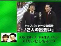 【くりぃむしちゅー】笑わず嫌い王決定戦/くりぃむしちゅー