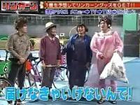 【ダウンタウン】リンカーン/ママチャリ競輪NO.1決定戦!!
