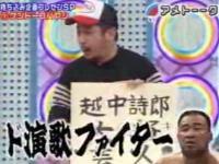 【雨上がり決死隊】アメトーク/越中大好き芸人