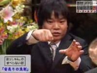 【松本人志】人志松本のすべらない話「ほっしゃん。安売りの洗剤」