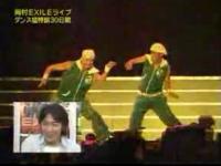 【ナインティナイン】岡村がEXILEのコンサートに乱入w