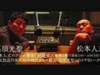 【ダウンタウン】松本人志 ラジオで ブラマヨ を大絶賛
