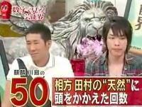 【ダウンタウンDX】麒麟・田村「笑えない天然w」