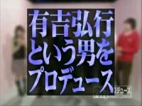 【動画】 有吉弘行という男をプロデュースw