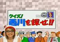 【動画】 クイズ!巨乳アイドルに紛れた西川文子を探せ!