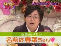 【ロンハー】格付けしあう女芸人たち!恋愛とキス 大激論
