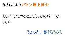 070103uranai.jpg