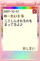 071231pic3.jpg