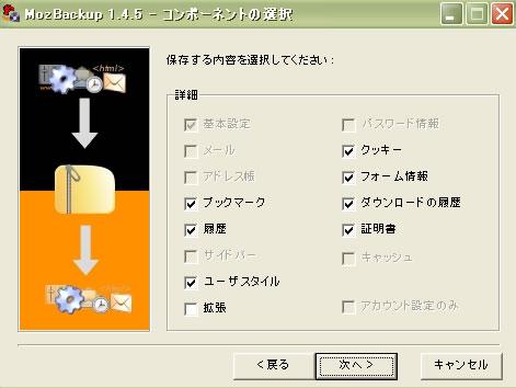 MozBackupバックアップ確認画面