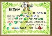 kopeta_200_yozoblog.jpg