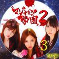 マジすか学園2(TV用)vol.3