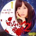 マジすか学園2(TV用)vol.1