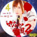 マジすか学園2(TV用)vol.4