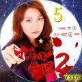 マジすか学園2(TV用)vol.5