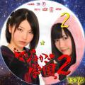 マジすか学園2(TV用)vol.2