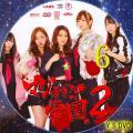 マジすか学園2(TV用)vol.6