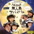 AKB48無人島サバイバル1