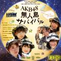 AKB48無人島サバイバル3