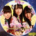 チームZ(DVD用2)