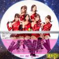 愛チュセヨ(タイプB・DVD用)