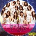 愛チュセヨ(タイプC・CD用)