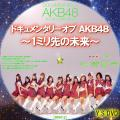 documentary of akb48 disc2