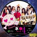 ネ申テレビ シーズン4 disc1