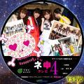 ネ申テレビ シーズン4 disc2