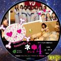 ネ申テレビ シーズン4 disc3