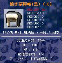 お魚ソロ用の体力装備(あたま)