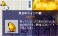 黄金のスイカの種