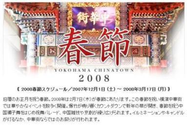 chunjie2008.jpg