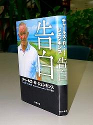 写真キャプション=衝撃的な内容だったジェンキンス氏の著書『告白』(2005年・角川書店刊)