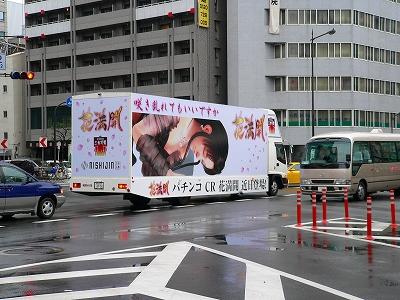 写真キャプション=難波・元町の交差点で撮った「CR花満開」(西陣)の宣伝カー