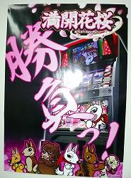 写真キャプション=ビームの大阪事務所に貼られていた「満開花桜」のポスター