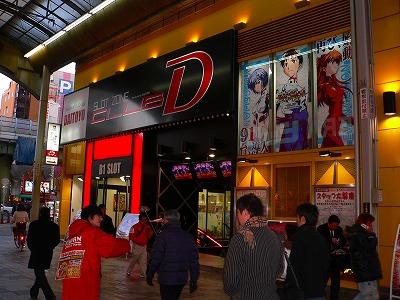 写真キャプション=千日前の老舗ホールとして存在感を示す「大東洋千日前店」とスロ専「CLUB-D」(756台)