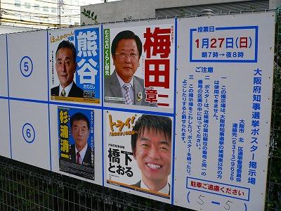 写真キャプション=今日は注目の大阪府知事選の投票日である