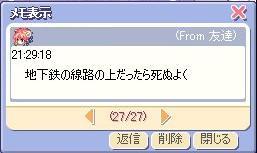 ナミネとの会話6