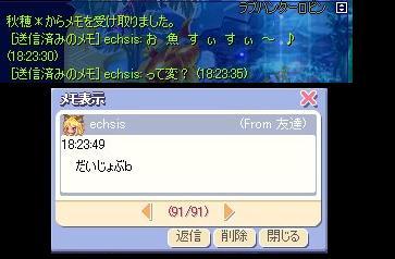 ぉ魚すぃすぃー♪2
