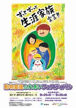 動物愛護poster