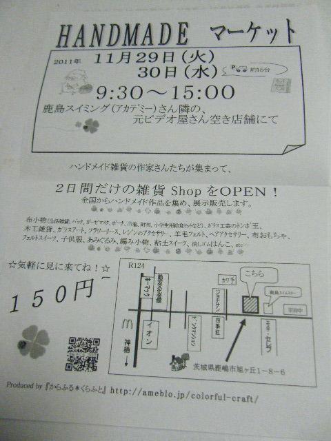 2011_10200017_20111123165737.jpg